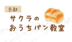 京都サクラのおうちパン教室