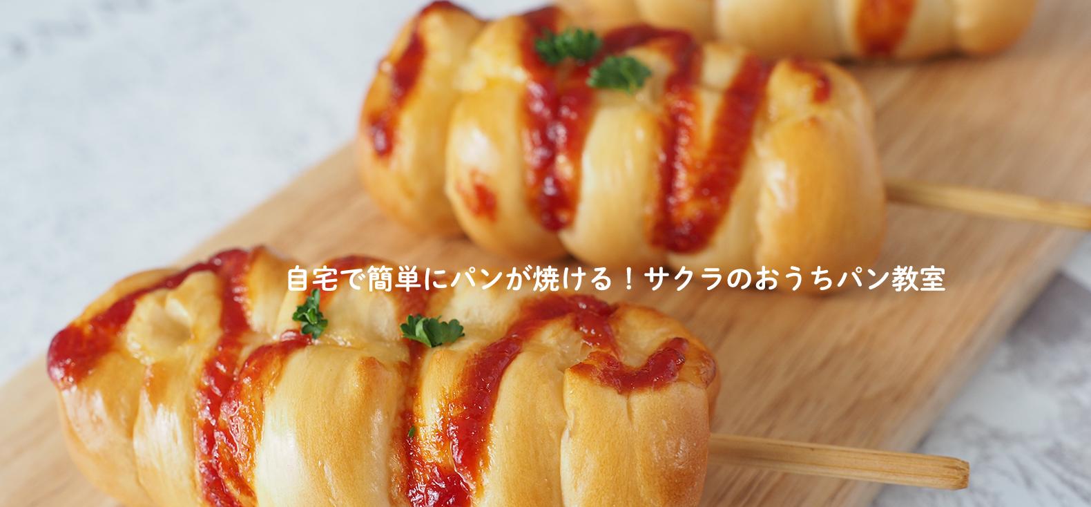 自宅で簡単にパンが焼ける!サクラのおうちパン教室